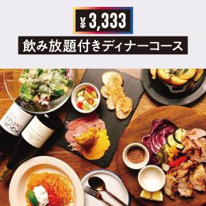 【3周年記念特別コース 3333円】